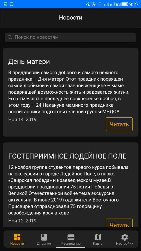 Моб. приложение для студентов