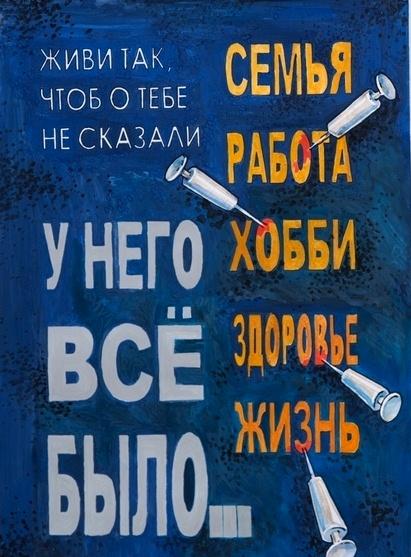 Антинаркотическая акция «Область без наркотиков»