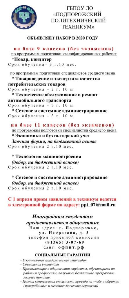 Информация для поступления