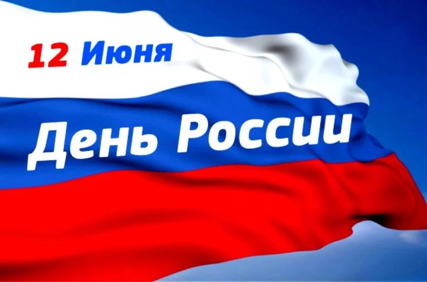 ВНЕКЛАССНОЕ ОНЛАЙН  МЕРОПРИЯТИЕ «РОССИЯ – ИМЯ ДОРОГОЕ», ПОСВЯЩЁННОЕ  ДНЮ РОССИИ