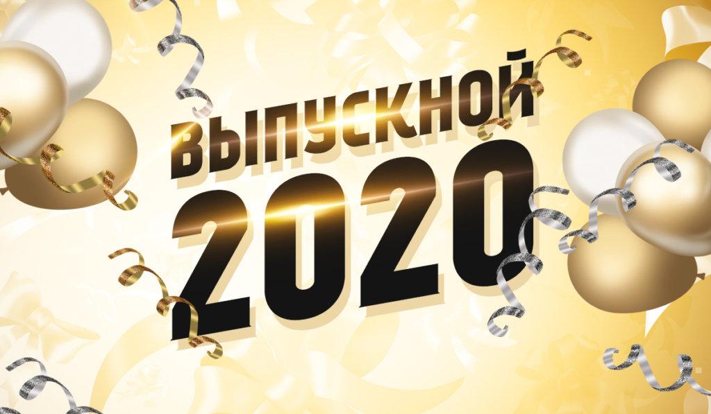 ВЫПУСК – 2020
