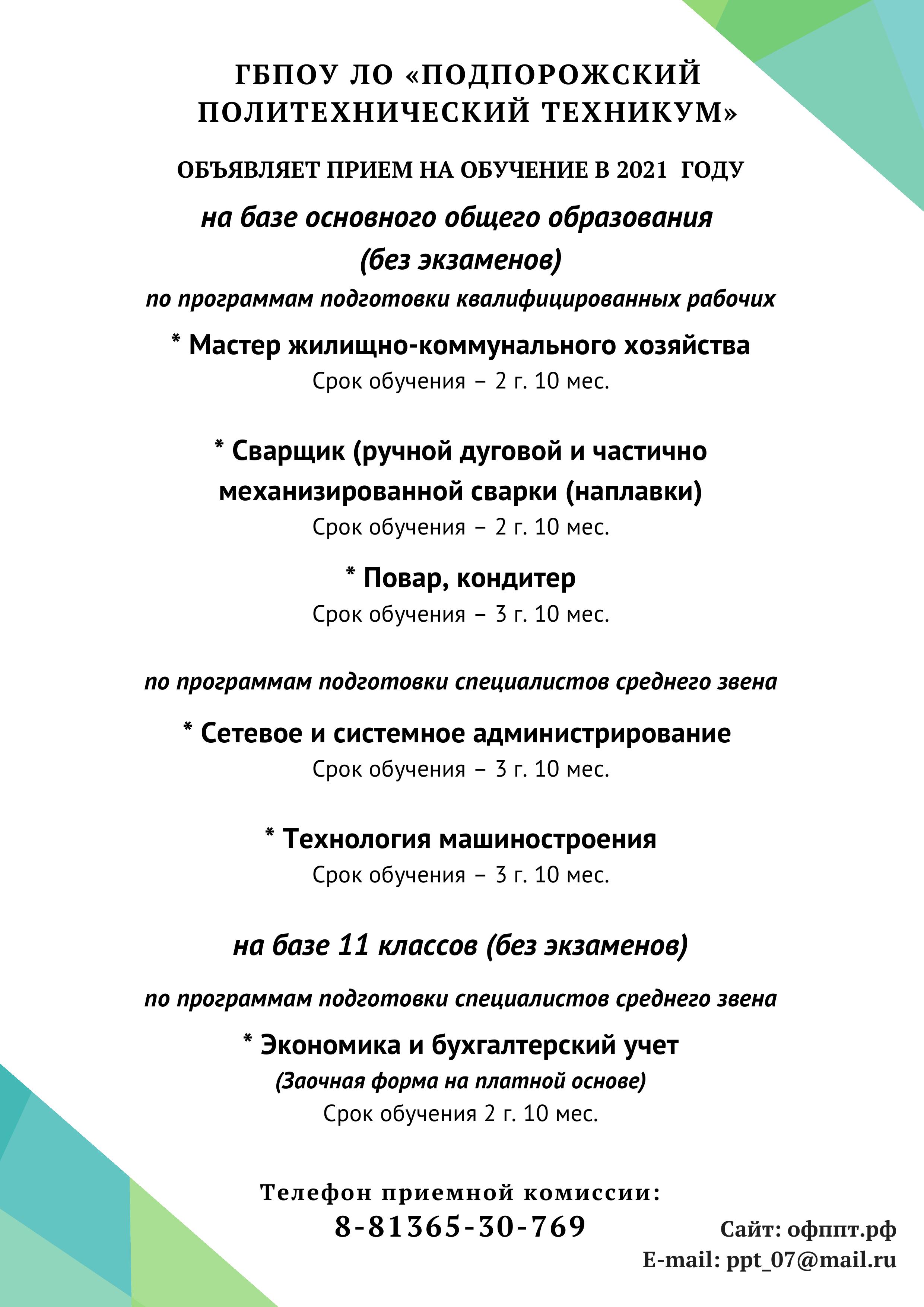 Объявления о приёме